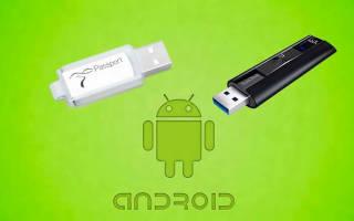 USB-флешка с встроенным переходником для смартфона
